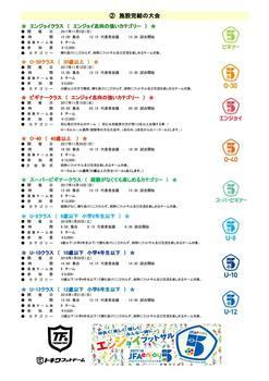2017-18 JFA enjoy5 フットドーム開催分 002.jpg