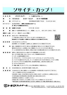 2015.11.2.Mon ソサイチカップ 要項.jpg