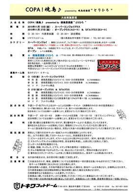 2015.11. COPA!焼鳥 大会要項.jpg