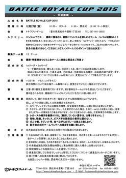 2015.12.27 BATTLE ROYALE 大会実施要項.jpg
