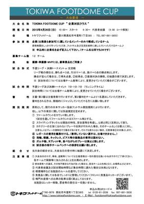 2015.4.26 TFD CUP 大会実施要項.jpg