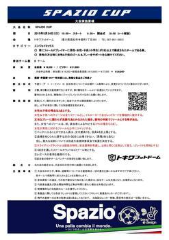 2015.5.24.Sun.SPAZIO CUP [Enjoy Mix] 大会実施要項.jpg