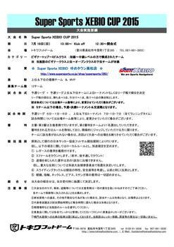 2015.7.19(Sun) XEBIO CUP 2015 [beginnerTop-Middle] 大会実施要項.jpg