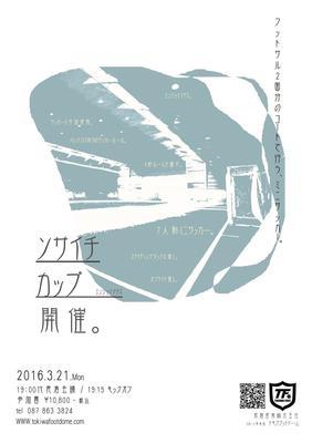 2016.3.21.Mon. ソサイチカップ.jpg