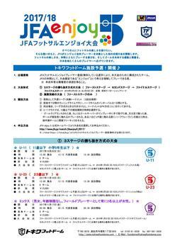2017-18 JFA enjoy5 フットドーム開催分.jpg