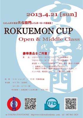 六右衛門CUIP 2013.4.21 R.jpg