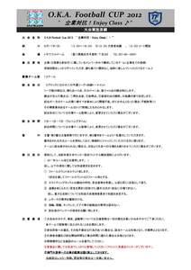 O.K.A Football Cup 2012  企業対抗エンジョイクラス大会要項(2012.6.17).jpg