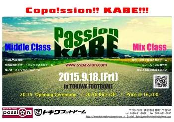 passion KABE 2.jpg