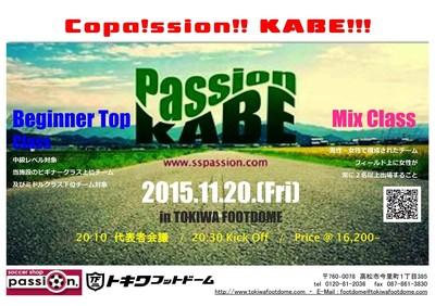 passion KABE 2015.11.20.jpg